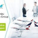 Прямое подключение Lufthansa Group расширяет возможности турагентов