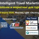 Конференция Intelligent Travel Marketing на выставке Интурмаркет